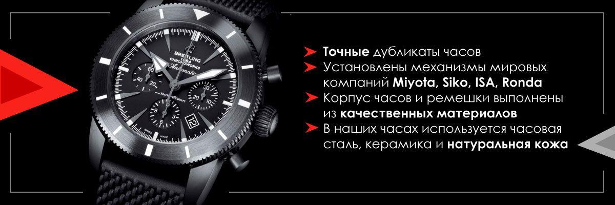 Точные дубликаты часов