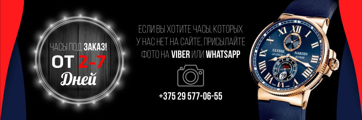 Часы под заказ в Минске